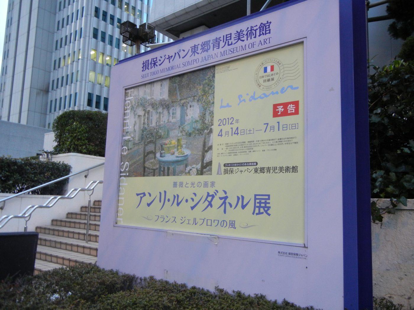 4. Tokyo (2)