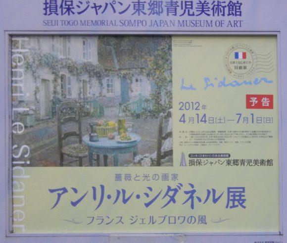 Henri Le Sidaner. Rétrospective au Japon
