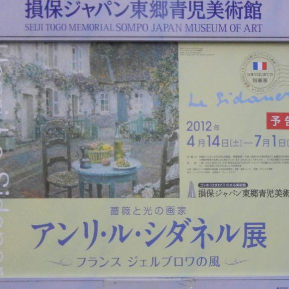 Henri Le Sidaner Japon